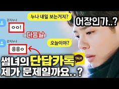 💥사이다 터진💥썸녀의 카카오톡에 열받은 썸남ㅋㅋ 역관광 레전드썰ㅋㅋㅋㅋ - YouTube