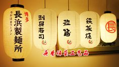日本灯笼吊灯冬瓜灯 日式纸灯 餐厅料理酒店门头招牌装饰 DIY定制-淘宝网