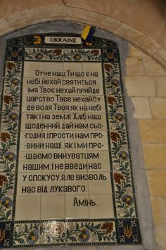 Languages from around the World (118) Ukraine ----- Located on the Mount of Olives [in Jerusalem], the walls are decorated with over 140 ceramic tiles, each one inscribed with the Lord's Prayer in a different language.