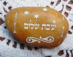 Shabbat Shalom Stone