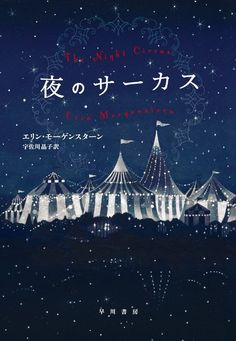 The Night Circus by Erin Morgenstern (Japanese Book Cover - Illustration by Sachiko Mogami)