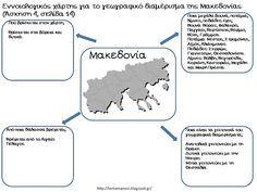 Πηγαίνω στην Τετάρτη...: Μελέτη Περιβάλλοντος: Ενότητα 1 - Κεφάλαιο 2 & Κεφάλαιο 3: Γνωρίζουμε καλύτερα τα γεωγραφικά… Geography, Therapy, Teaching, Education, School, How To Make, Greek, Ideas, Greek Language