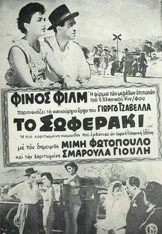 Greece Pictures, Old Pictures, Old Posters, Cinema Posters, Movie Posters, Old Movies, Classic Movies, Vintage Ads, Cinematography