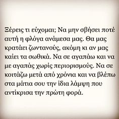 Ζήσε μαζί μου. Έτσι θα είναι. Αληθηνα. Book Quotes, Life Quotes, Greek Quotes, Couple Quotes, Deep Thoughts, Just Love, Everything, Poems, Lyrics
