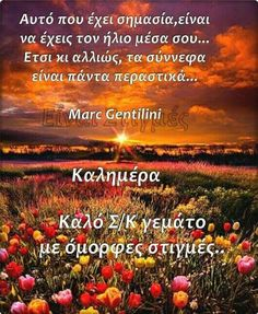 Good Morning, Outdoor, Cross Stitch, Greeting Cards, Pictures, Happy, Beautiful, Greek, Deutsch