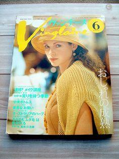 ヴァンテーヌ Vintaine 1997年6月号  #fashion