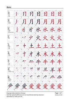 Arch Chinese Handwriting Practice Worksheets  Arch Chinese allows serious Chinese language learners to generate Chinese character writing worksheets for offline practice after view the Chinese character stroke order animations online at http://www.archchinese.com/arch_animation.html