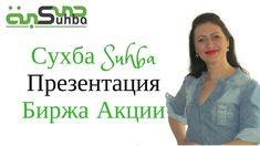 Сухба Suhba Презентация Биржа Акции  Ссылка для регистрации на бирже Сухба для покупки акций:   http://birzha.suhba.net/?ref=A3333740