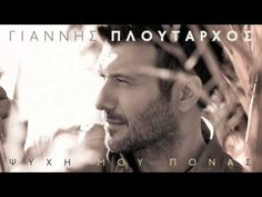 Official Audio Release by Giannis Ploutarhos performing Marioneta. Heaven Music S.A. 6 Music, Music Lyrics, Music Songs, Heaven Music, Video Clips, Greek Music, Youtube, Audio, Videos