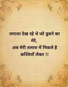 Kuchh to vo log bhi badnaseeb hinge jinhe hamari mohobbat ki kadar na hui. Shyari Quotes, Hindi Quotes On Life, Photo Quotes, People Quotes, True Quotes, Qoutes, Journey Quotes, Status Quotes, Mixed Feelings Quotes