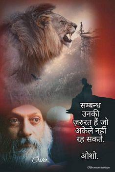Osho, Hindi Quotes, Thoughts, Movies, Movie Posters, Film Poster, Films, Popcorn Posters, Film Posters