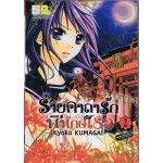 Scarlet Fan - Tome Kensuke Kumagai - E. Scarlet, Comic Books, Japan, Comics, Anime, Livres, Drawing Cartoons, Japanese Dishes, Comic