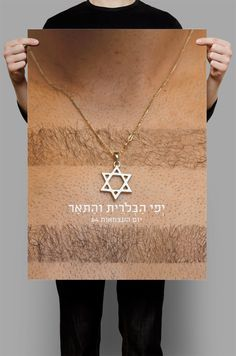 poster for the independence day in israel on Behance