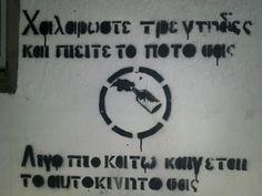 Χαλαρώστε τρέντηδες κ πιείτε το ποτό σας...λίγο πιο κάτω καίγεται το αυτοκίνητο σας.... Greek Quotes, Messages, Urban Art, Walls, Freedom, City Art, Street Art, Text Posts