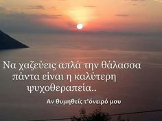 Greek Quotes, Best Quotes, Laughter, Letters, Good Things, Sayings, Words, Funny, Qoutes
