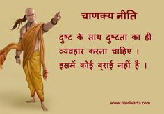 चाणक्य नीति – ज्ञान पर चाणक्य के अनमोल विचार Chanakya quotes in Hindi Chankya Quotes Hindi, Sanskrit Quotes, Quotations, Sad Life Quotes, Chanakya Quotes, Genius Quotes, Saving Quotes, Indian Quotes, Krishna Quotes
