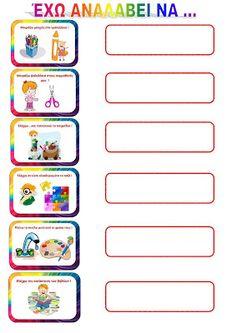 dreamskindergarten Το νηπιαγωγείο που ονειρεύομαι !: Η αυτονομία , τα καθήκοντα και αρμοδιότητες των νηπίων Classroom Rules, Classroom Organization, Learn Greek, Class Jobs, New School Year, Library Books, Kid Spaces, Student, Teaching