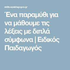 Ένα παραμύθι για να μάθουμε τις λέξεις με διπλά σύμφωνα | Ειδικός Παιδαγωγός Greek Language, Preschool, Classroom, Teaching, Education, Kids, Children, Exercises, Art