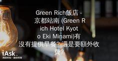 Green Rich飯店 - 京都站南 (Green Rich Hotel Kyoto Eki Minami)有沒有提供早餐? 還是要額外收費? by iAsk.tw