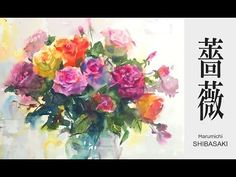 Watercolor demonstration | Roses 水彩画〜薔薇 - YouTube