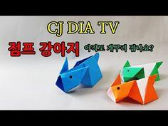 점프 강아지 종이접기 - 개구리 접는방법 응용 Jumping Puppy or Frog - paper (Origami for Kid) - YouTube