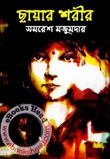 Chayar Sharir is a popular Bengali novel written by Samaresh Majumdar. The book is one of the most readable novels Samaresh Majumdar.