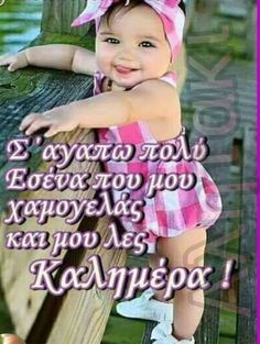 Good Morning Messages, Morning Quotes, Good Afternoon, Good Night, Minions, Baby, Good Morning Wishes, Nighty Night, The Minions