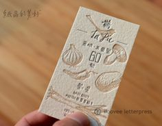 La pie and mr guo / food / letterpress/ business card design / clean… Letterpress Business Cards, Cool Business Cards, Business Card Logo, Business Card Design, Food Company Logo, Free Postcards, Visiting Card Design, Name Card Design, Bussiness Card