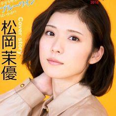 表紙飾っております☆〜(ゝ。∂) #松岡茉優