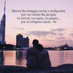 26♥ Girls In Love, Love You, My Love, Movie Quotes, Book Quotes, Feeling Loved Quotes, Greek Quotes, Forever Love, Deep Thoughts