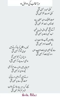 Read all types of ghazals of mirza ghalib in urdu. Urdu ghazals of ghalib . Famous urdu poems of ghalib. Love ghazals of ghalib. Best poetry of urdu. Poet Quotes, Poetry Quotes In Urdu, Best Urdu Poetry Images, Urdu Poetry Romantic, Love Poetry Urdu, Mirza Ghalib Poetry, Urdu Poetry Ghalib, Iqbal Poetry, Sufi Poetry