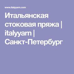 Итальянская стоковая пряжа | italyyarn | Cанкт-Петербург