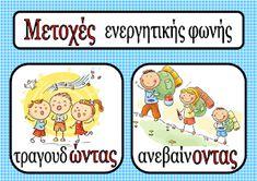 School Organisation, Greek Language, School Themes, Special Education, Grammar, Classroom, Teaching, Blog, Kids