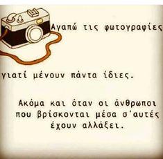 #τρου... Poem Quotes, Wisdom Quotes, Best Quotes, Poems, Life Quotes, Reality Of Life, Greek Words, To Infinity And Beyond, Greek Quotes
