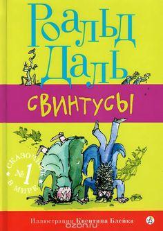 """Книга """"Свинтусы"""" Роальд Даль - купить на OZON.ru книгу The Twits с быстрой…"""