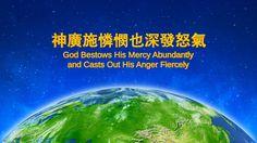 【東方閃電】全能神教會神話詩歌《神廣施憐憫也深發怒氣》