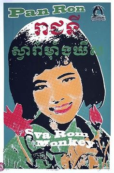 The Center's featured song of the week is by the Cambodian singer Pan Ron. She was at her most popular in the 60s and 70s with a diverse mix of genres. #PanRon #Cambodia #SongoftheWeek. For more info/listen: http://www.cseashawaii.org/2014/12/pan-ron/ Photo credit: http://khmerization.blogspot.com/2013/09/golden-era-of-cambodian-music-given-its.html