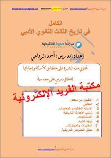 نوطة الكامل في مادة التاريخ بكالوريا أدبي سوريا 2020 Pdf Book Activities Ramadan Gifts Journal