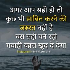 Likes, 24 Comments - हिन्दी सुविचार . Hindi Quotes Images, Inspirational Quotes In Hindi, Motivational Picture Quotes, Life Quotes Pictures, Hindi Quotes On Life, Karma Quotes, Reality Quotes, True Quotes, Hindi Qoutes