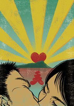Kiss me like the first Sunrise - Yuko Shimizu