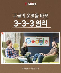 '무엇'과 '어떻게'를 공유하는 구글 병기 'OKR' - T Times Design Thinking, Self, Management, Mindfulness, Writing, Business, Store, Being A Writer, Business Illustration