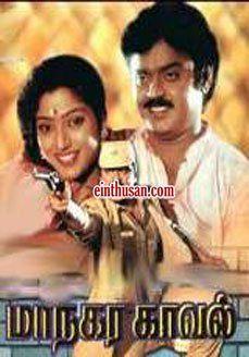 Maanagara Kaaval Tamil Movie Online - Vijayakanth, Suman Ranganathan, Lakshmi and M. N. Nambiar. Directed by M. Thiyagarajan. Music by Chandrabose. 1991 [U/A]