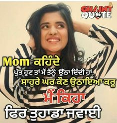 Mera dhillon saab Jokes Quotes, Mom Quotes, Hindi Quotes, Quotations, Best Quotes, Meaning Full Quotes, Funny Love Pictures, Funny Images, Shayari Funny