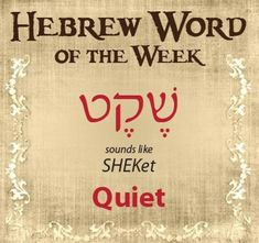 Sheket yeled, means hush child. Hebrew Writing, Biblical Hebrew, Hebrew Words, Israel, Hebrew School, Learn Hebrew, Language Study, Word Study, Torah