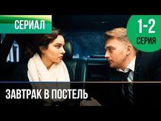 Завтрак в постель 1 и 2 серия - Мелодрама | Фильмы и сериалы - Русские мелодрамы - YouTube