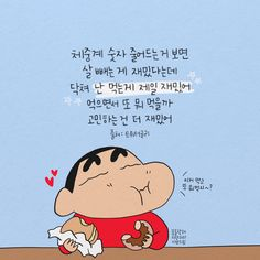 Doodle People, Butterflies In My Stomach, Korean Quotes, Cartoon Icons, Cute Pictures, Have Fun, Doodles, Rainbow, Fan Art