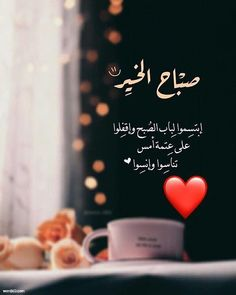 Beautiful Morning Messages, Good Morning Beautiful Images, Photo Frame Wallpaper, Framed Wallpaper, Morning Texts, Morning Quotes, Good Morning Arabic, Tea Riffic, Arabic Poetry