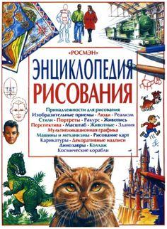 А. Смит. Энциклопедия рисования