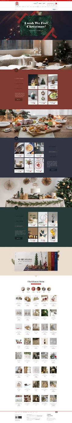 [텐바이텐] 크리스마스를 즐기는 세 가지 방법 #텐바이텐 #디자인 #레이아웃 #크리스마스