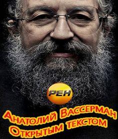 Описание: Анатолий Александрович Вассерман — журналист, политический консультант, известен как многократный победитель интеллектуальных телеигр. В программе «Новости24.
